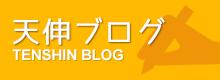 天伸ブログ