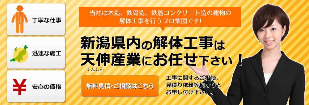 新潟県の解体工事は天伸(てんしん)産業!