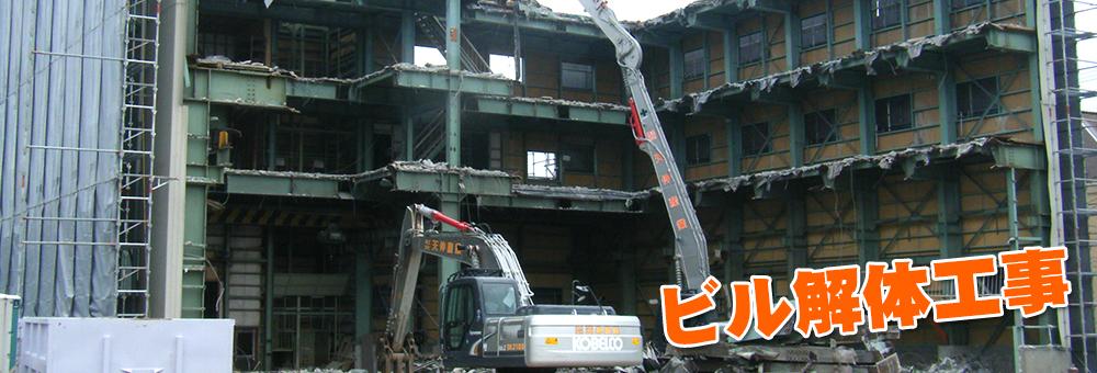 ビル解体工事は新潟県の天神産業