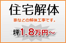 新潟県で解体工事なら解体工事専門業者の株式会社天伸産業