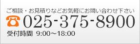 025-375-3900